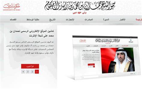 emirates web crown prince hamdan s website unveiled emirates 24 7