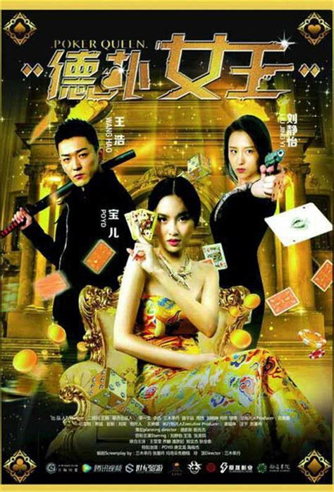 download film china the queens poker queen 2016 china film cast chinese movie