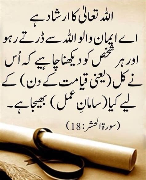 Wedding Quotes Urdu by 47 Best Images About Hadees Mubarak On