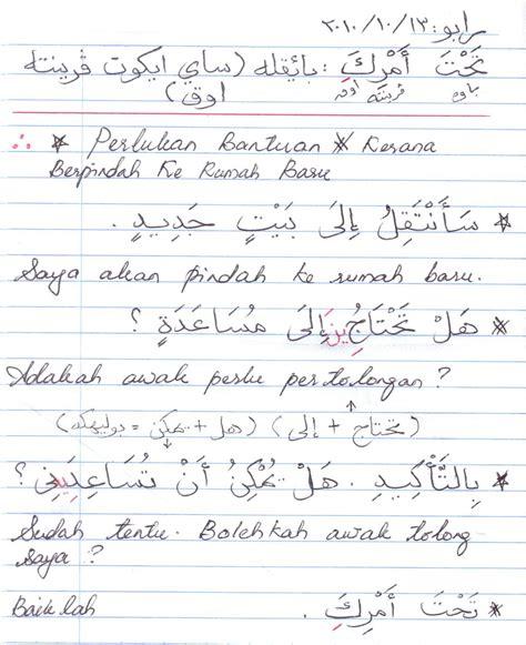 Kamus Arab Indonesia Mahmud Yunus Murah jual buku pelajaran tulisan arab jual beli kumpulan kata