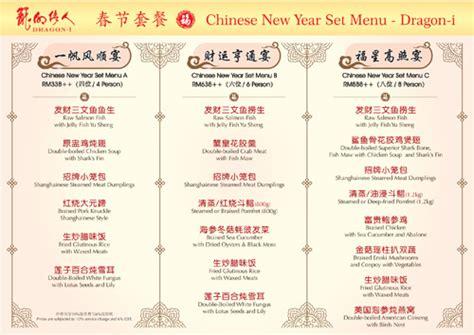 new year set menu malaysia new year set menu 28 images brc tours new year