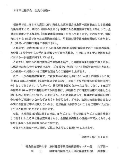 Invitation Letter Japanese Translation Fukushimavoice Frcsr Fukushima Radiation Contamination Symptoms Research 10 August 2012 Report 4