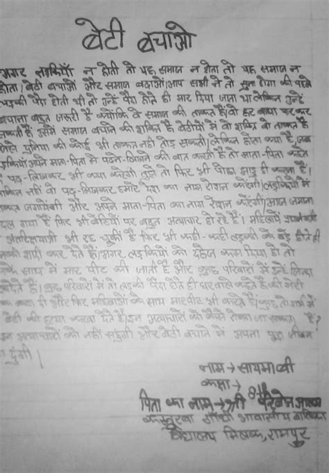 Essay On Beti Bachao Beti Padhao In Font by Kgbv Milak Block Rur Digital Study
