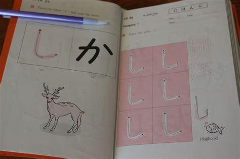 kumon cancellation letter learning japanese at kumon okinawa hai