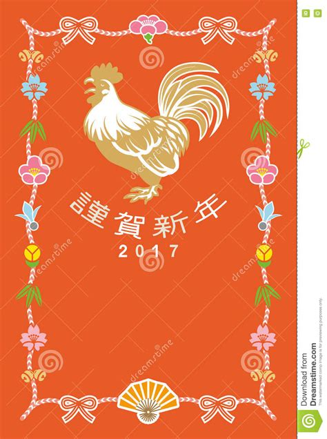japanese new year card template 2017 japanese new year card 2017 rooster and luck charm