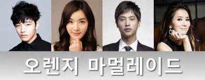 film korea orange marmalade upcoming korean drama quot orange marmalade quot hancinema