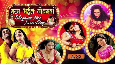 new year song 2016 non stop bhojpuri non stop 2016 garam bhail jobanwa new year