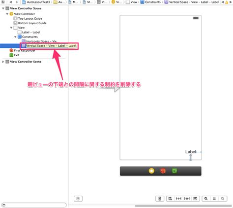 xcode auto layout animation ios 7 xcode 5 で始める auto layout 入門 4 基本操作編 developers io