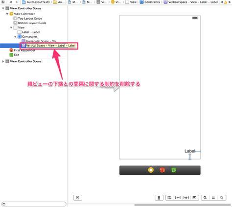 xcode class layout ios 7 xcode 5 で始める auto layout 入門 4 基本操作編 developers io