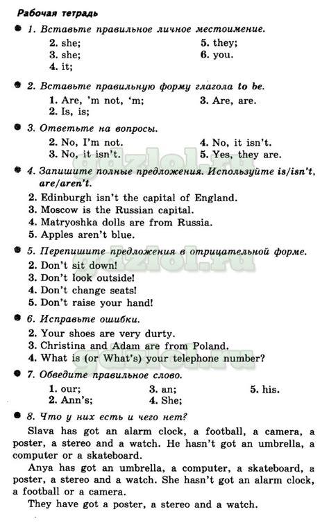 по английскому 6 класс спотлайт учебник