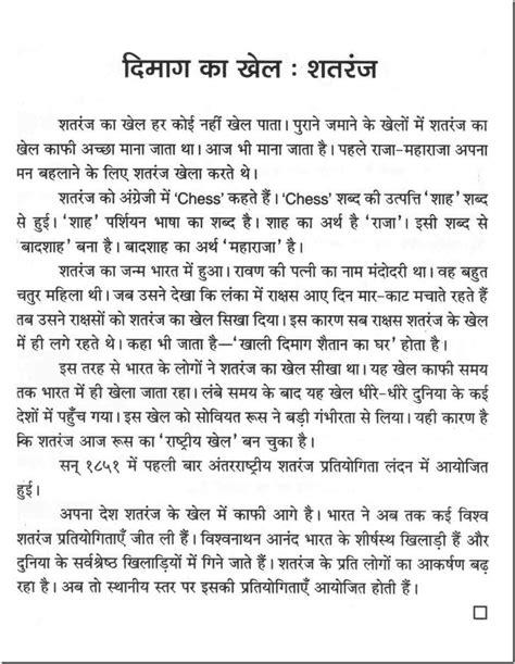 My Favourite Cricket Essay In Marathi Language by Essay On My Favourite Essay Writing About My Favourite Speedy Paper Words Essay