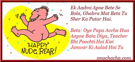 funny hindi sms jokes picture sms status whatsapp facebook