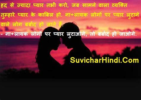 true love quotes  hindi   imag