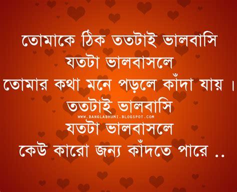 images of love quotes in bengali bangla sad love quotes quotesgram