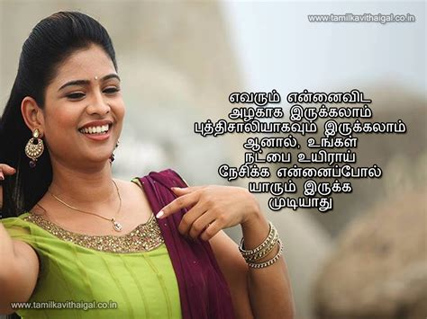 tamil movie kavithai images new tamil movie pictures kavithaigal tamil quotes tamil