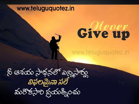 encouraging motivational  telugu quotes  life