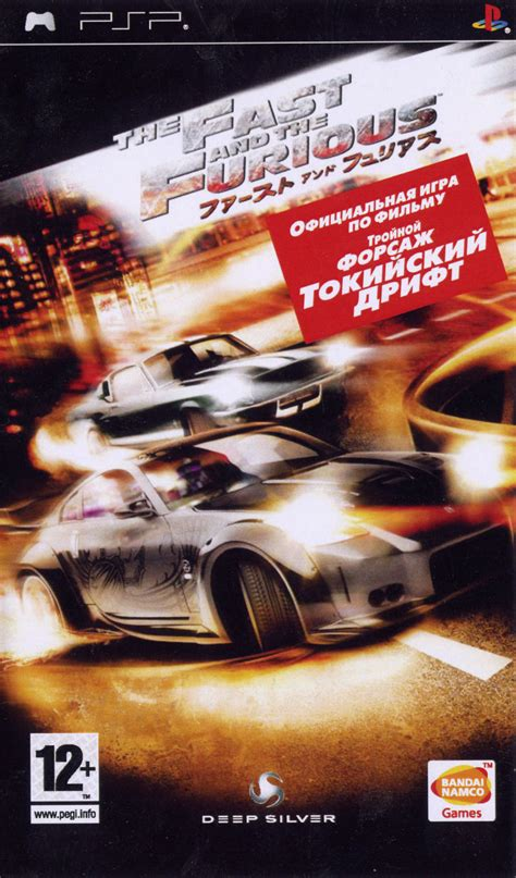 fast and furious psp the fast and the furious 2007 psp box cover art mobygames