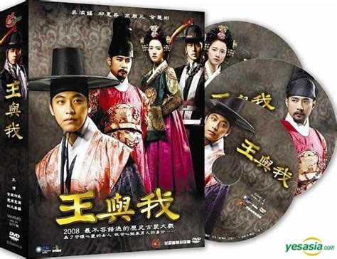 yesasia the king and i dvd vol 4 of 4 end multi