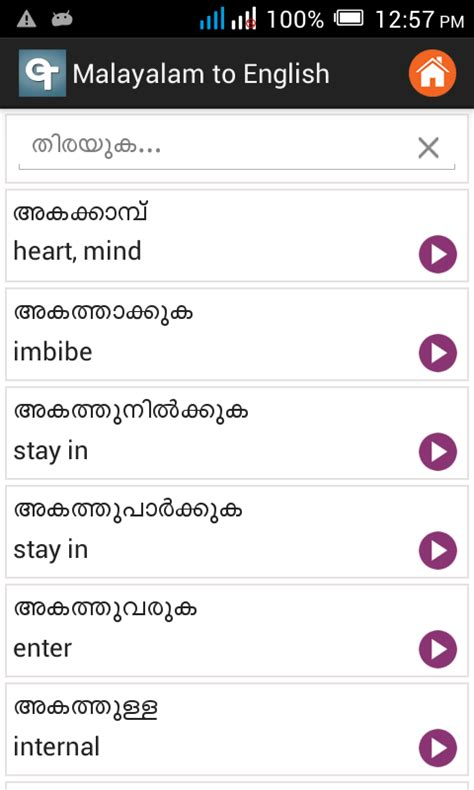 Malayalam English Dictionary Free Download Full Version For Windows 7 | hindi to english dictionary free download full version for