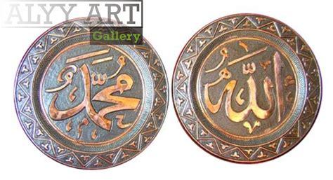 Kaligrafi By Kaligrafi T M kerajinan kaligrafi tembaga alyy gallery