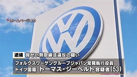 volkswagen japan kanagawa cops nab volkswagen japan exec for use of