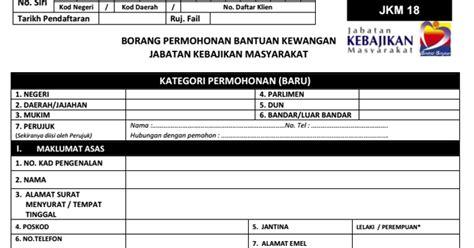 Borang Guarantee Letter Hospital Kerajaan Permohonan Jkm 2016 Newhairstylesformen2014