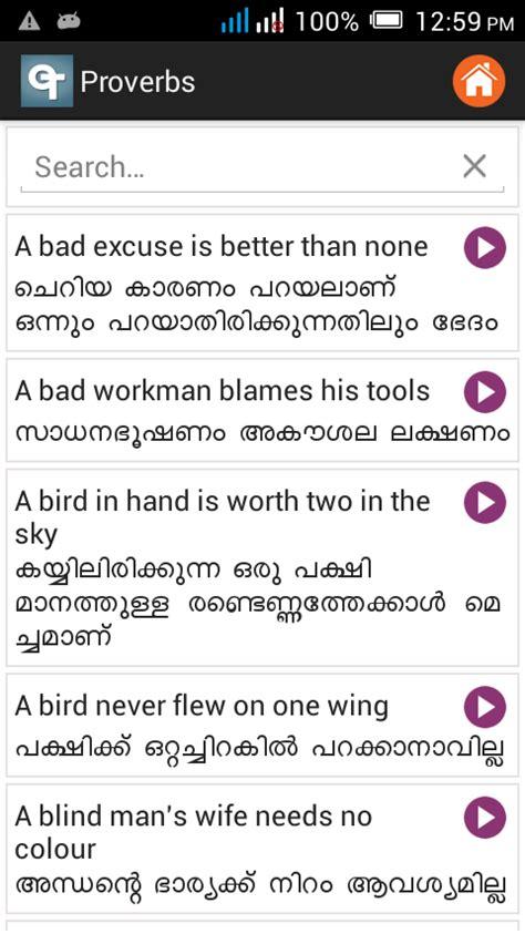 translate malayalam malayalam dictionary android apps on play