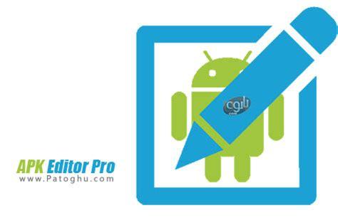 apk editor pro دانلود apk editor pro دانلود رایگان