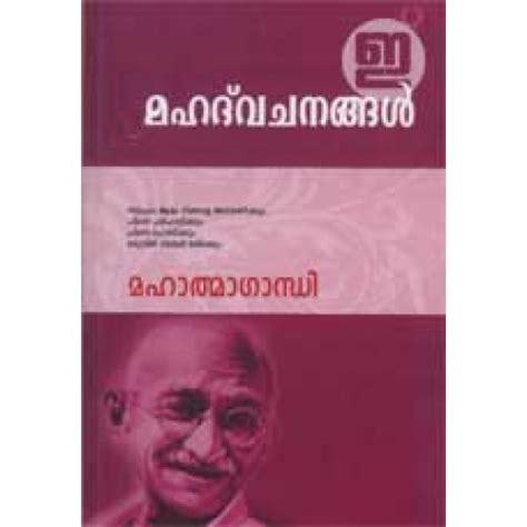 biography of mahatma gandhi in malayalam language mahatma gandhi history in malayalam language