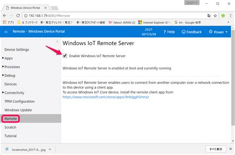 tutorial windows 10 iot iotへの挑戦 raspberry piでwindows 10 iot coreを動かす 3 ver 2 0