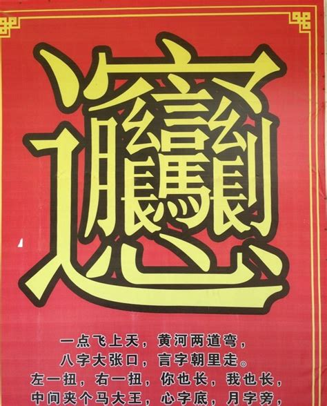 chinese character biang days 23 25 a couple days off in xi an the great ride of