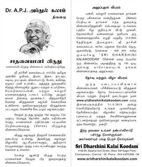 apj abdul kalam biography in hindi essay dr apj abdul kalam memorial state level art competition