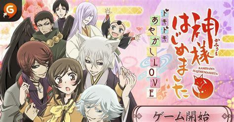 film anime vire romantis anime komedi romantis terbaru kamisama hajimemashita