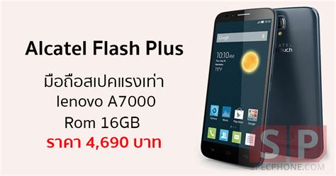 Hp Alcatel Flash Plus Lazada alcatel เตร ยมขาย alcatel flash plus ม อถ อสเปค lenovo