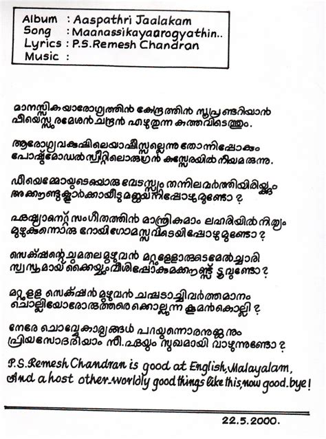 Apology Letter In Malayalam Image Gallery Malayalam Poor