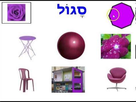 colors in hebrew colors in hebrew צבעים בעברית