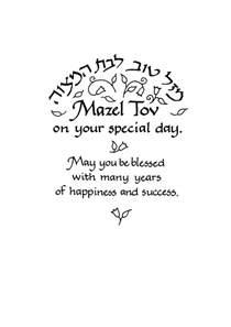bat mitzvah caspi cards and