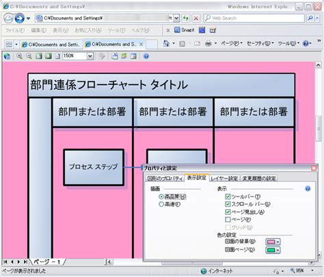 windows visio viewer microsoft visio 2010 visio viewer ダウンロード