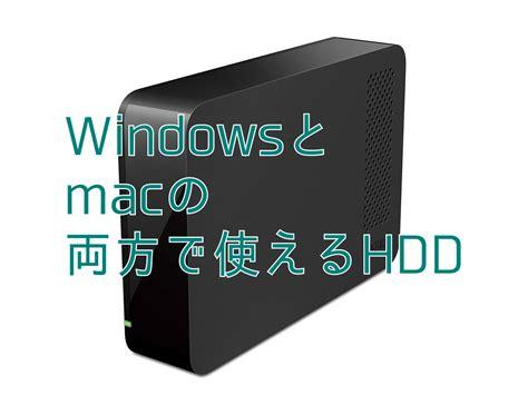 Hdd Mac hdd を windows と mac の両方で使うためのフォーマット方法 wpの