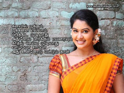 images of love in tamil love kavithai cute love kavithai in tamil tamil
