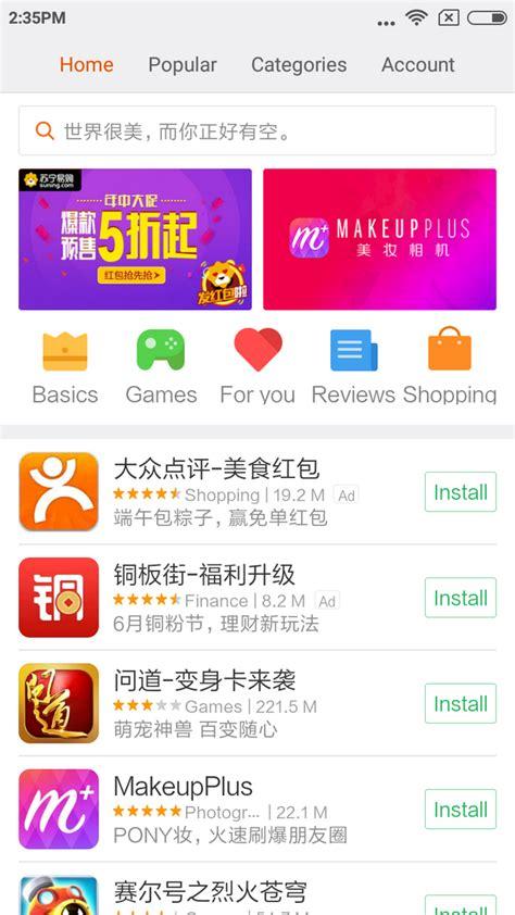 china market apk xiaomi market android app v3 0 6 xiaomi pedia