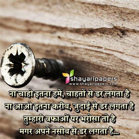 hindi shayari one shayari a day dard e dil shayari sms in hindi tattoo design bild