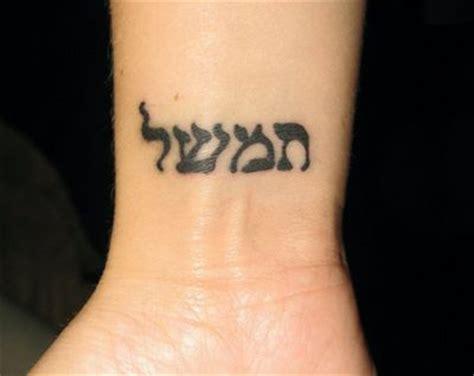 timshel tattoo timshel hebrew if i were to get a