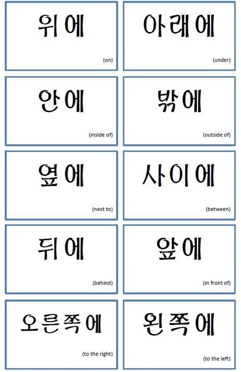 printable korean numbers free printable fresh korean