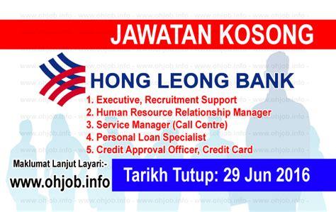hong leong bank career vacancy at hong leong bank berhad jawatan kosong