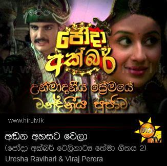 hiru tv songs download kaviyak wennam devika jayawardene hiru tv music video