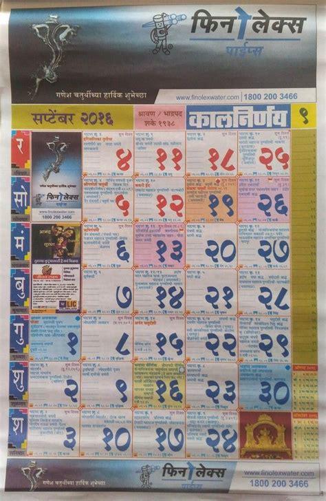 september month 2016 marathi september 2016 kalnirnay marathi calendar and panchang