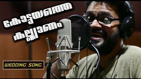 Wedding Album Songs Malayalam by ക ട ടയത ത കല ല യ ണ Kerala Wedding Songs Malayalam