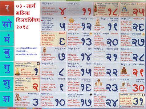 Calendar 2018 Kalnirnay Marathi Pdf March 2018 Kalnirnay Calendar March Kalnirnay Calendar 2018