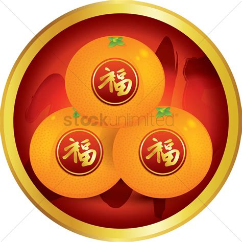 new year orange picture free new year mandarin oranges vector image
